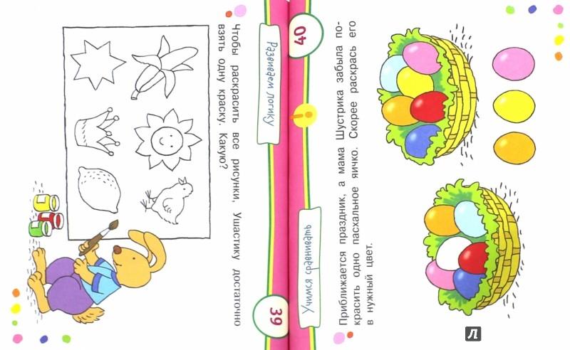 Иллюстрация 1 из 36 для Игры с картинками для малышей. Веселые карандаши. 3-5 лет - Куликова, Тимофеева | Лабиринт - книги. Источник: Лабиринт