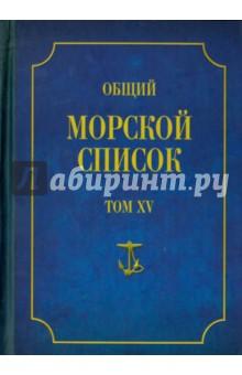 Общий морской список от основания флота до 1917 г.  Том 15. Царствование императора Александра II