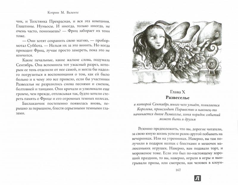 Иллюстрация 1 из 27 для Девочка, которая провалилась в Волшебное Подземелье - Кэтрин Валенте | Лабиринт - книги. Источник: Лабиринт