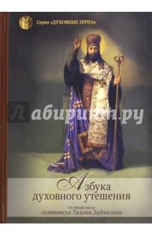 Азбука духовного утешения по творениям святителя Тихона Задонского