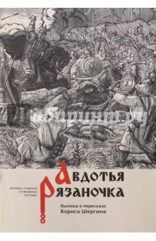 Авдотья Рязаночка. Былина в пересказе Бориса Шергина