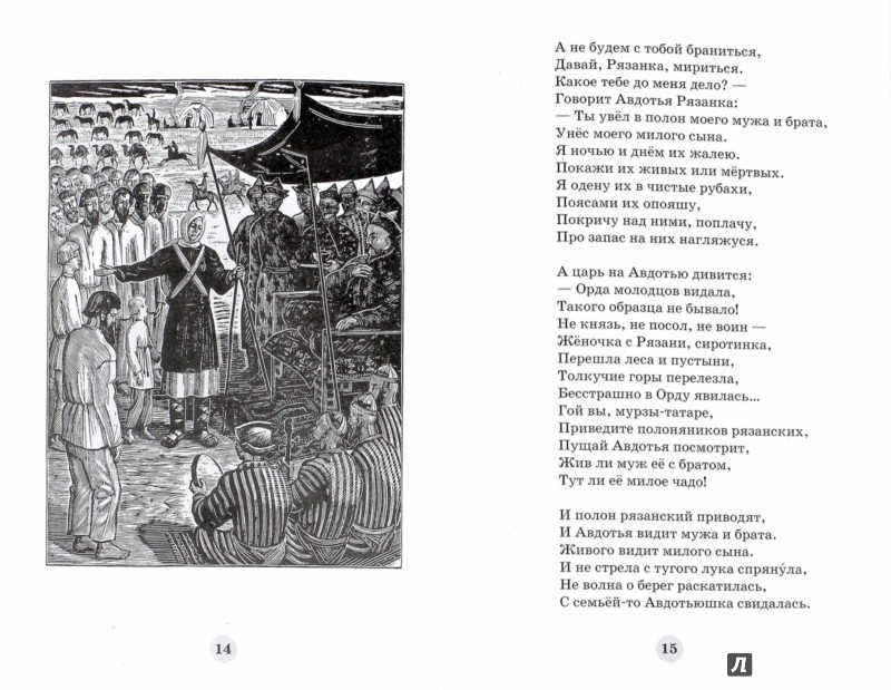 Иллюстрация 1 из 19 для Авдотья Рязаночка. Былина в пересказе Бориса Шергина   Лабиринт - книги. Источник: Лабиринт