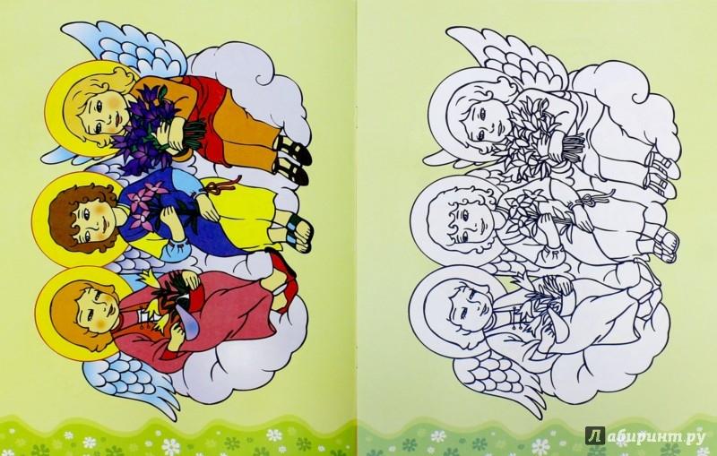 Иллюстрация 1 из 9 для Небесный мир. Раскраска. Выпуск 3 | Лабиринт - книги. Источник: Лабиринт