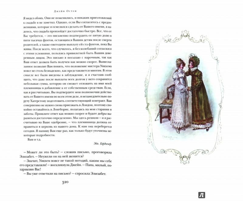 Иллюстрация 1 из 18 для Гордость и предубеждение - Джейн Остен   Лабиринт - книги. Источник: Лабиринт