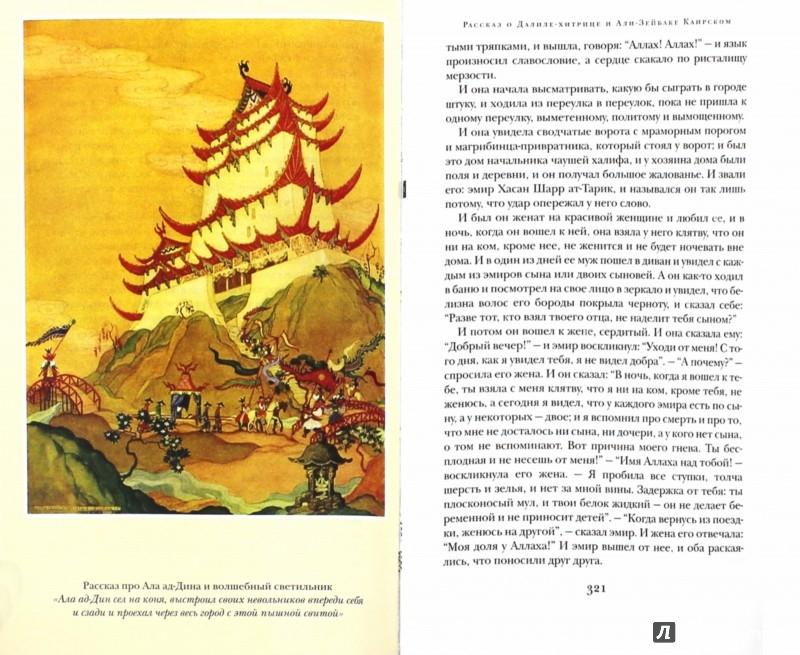 Иллюстрация 1 из 49 для Книга тысячи и одной ночи   Лабиринт - книги. Источник: Лабиринт