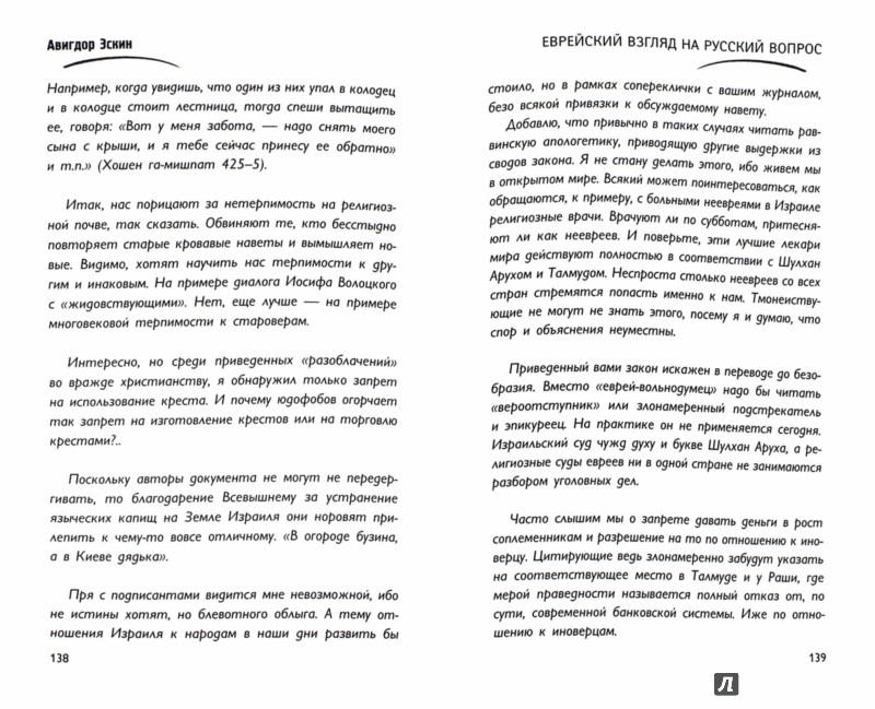 Иллюстрация 1 из 8 для Еврейский взгляд на русский вопрос - Авигдор Эскин   Лабиринт - книги. Источник: Лабиринт