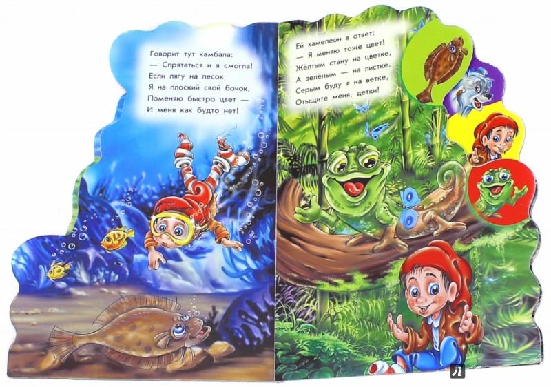 Иллюстрация 1 из 3 для Кто как прячется - Р. Кривченко | Лабиринт - книги. Источник: Лабиринт