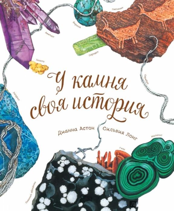 Иллюстрация 1 из 71 для У камня своя история - Дианна Астон | Лабиринт - книги. Источник: Лабиринт