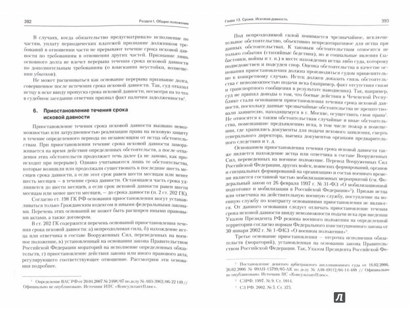 Иллюстрация 1 из 8 для Гражданское право. Учебник. Том 1 - Мозолин, Артеменков, Агафонова | Лабиринт - книги. Источник: Лабиринт