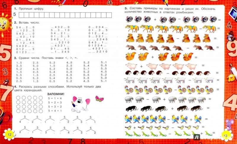 Иллюстрация 1 из 7 для 3000 примеров по математике. 1 класс. Счёт от 1 до 5 - Нефедова, Узорова   Лабиринт - книги. Источник: Лабиринт