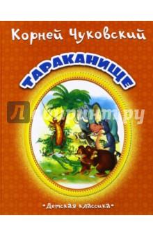 ТараканищеСказки и истории для малышей<br>Красочно иллюстрированное издание для малышей.<br>Для чтения взрослыми детям.<br>