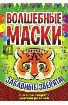 Забавные зверятаМастерим своими руками<br>6 масок зверят + мягкая резиночка.<br>Новый год, день рождения или другой праздник - это весёлые игры с друзьями, подарки, вкусные угощения и отличное настроение. Ощущение искромётного праздника поможет создать набор карнавальных масок Забавные зверята.<br>В этой книге ты найдёшь 6 замечательных масок из картона для тебя и твоих друзей, а также мягкую резиночку для крепления масок. Разрешь резиночку на шесть равных частей. К каждой маске с двух сторон привяжи резиночки и раздай маски друзьям. Вместе с ними ты сможешь разыграть представление и просто весело провести время.<br>