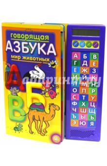 Говорящая азбука. Мир животныхЗнакомство с буквами. Азбуки<br>Эта книга поможет малышам легко и быстро освоить навыки чтения. Выполняя задания от простых к более сложным, дети научатся читать слоги и простые слова. А говорящий модуль с дисплеем поможет проверить ответы малыша и похвалит его за старание.<br>Работает от 3-х батареек типа ААА (входят в комплект).<br>Для детей 4-6 лет.<br>