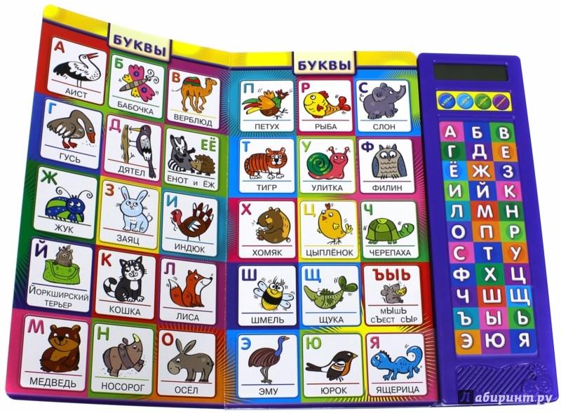 Иллюстрация 1 из 29 для Говорящая азбука. Мир животных - Татьяна Нестерова | Лабиринт - книги. Источник: Лабиринт