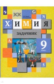 Решебник по Задачнику по Химии 8 Класс Кузнецова 2013