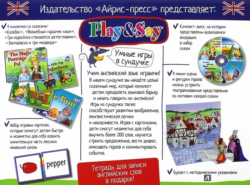 Иллюстрация 1 из 12 для Сундучок с играми. Учим английский язык. Играй и говори. Уровень 2. Синий | Лабиринт - книги. Источник: Лабиринт