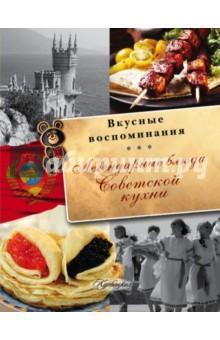 Легендарные блюда советской кухниНациональные кухни<br>Кухня - это удивительное место, где все, независимо от своих пристрастий и антипатий, могут найти свое понимание национальных особенностей, открыть их другим и принять многообразие и многовкусие окружающего мира. Знакомясь с блюдами другой национальной кухни, глубже понимаешь душу этого народа, ощущаешь общее, принимаешь доселе непонятное. В книге представлены блюда бывших союзных республик.<br>