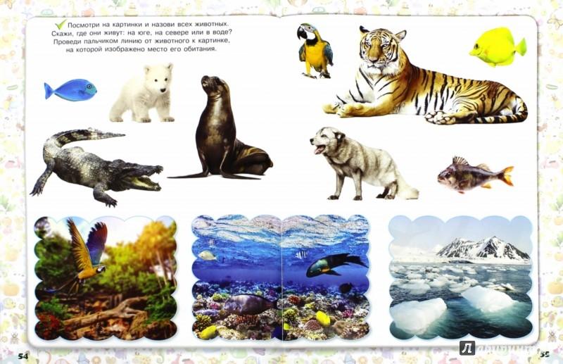 Иллюстрация 1 из 21 для Мир, в котором я живу. Для 3-4 лет. ФГОС ДО - Гаврина, Топоркова, Щербинина, Кутявина | Лабиринт - книги. Источник: Лабиринт