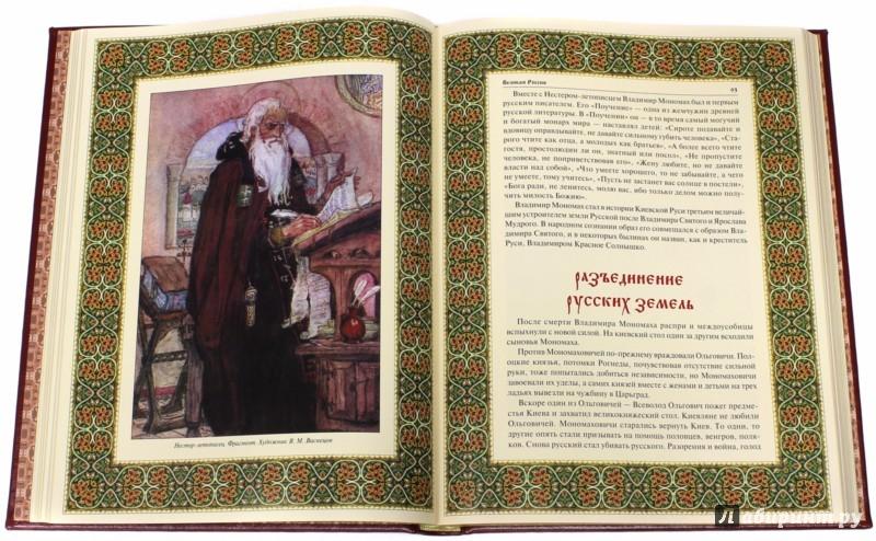 Иллюстрация 1 из 9 для Великая Россия (кожа) - Владимир Бутромеев | Лабиринт - книги. Источник: Лабиринт