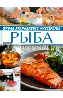 РыбаБлюда из рыбы и морепродуктов<br>Многие думают, что готовить рыбу сложно, и ошибаются. С книгой серии Школа кулинарного мастерства это очень делать просто и увлекательно! Изумительно иллюстрированные мастер-классы, доступные и понятные рецепты, полезные советы и справочная информация - все это делает книгу Рыба незаменимым помощником на кухне как для начинающей хозяйки, так и  для опытных кулинаров.<br>