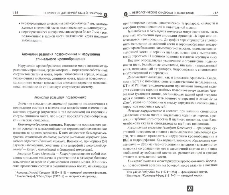 Иллюстрация 1 из 2 для Неврология для врачей общей практики. Руководство - Богданов, Корнеева   Лабиринт - книги. Источник: Лабиринт