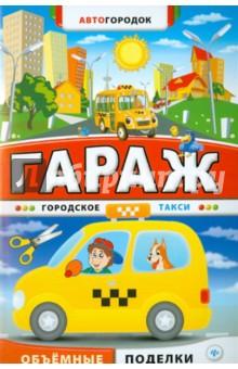 Гараж. Городское такси