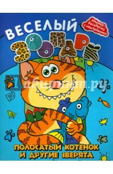 Веселый зоопарк. Полосатый котенок и другие зверята