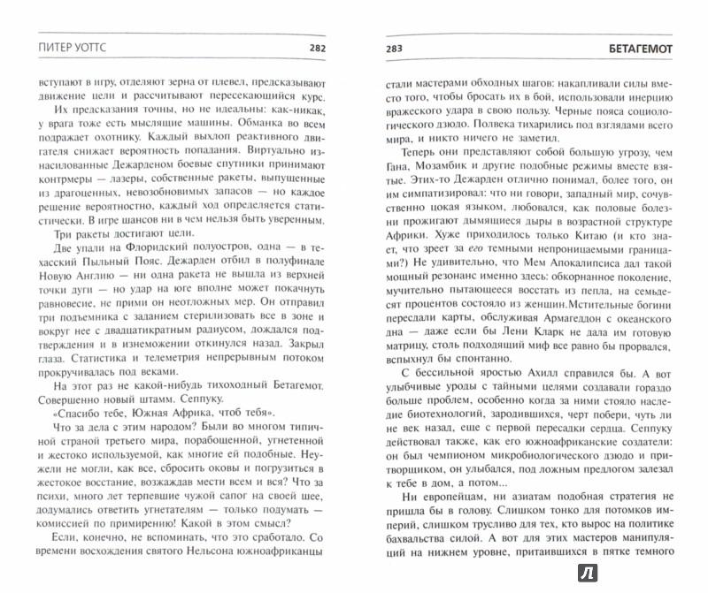 Иллюстрация 1 из 19 для Бетагемот - Питер Уоттс | Лабиринт - книги. Источник: Лабиринт