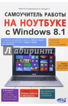 Самоучитель работы на ноутбуке с Windows 8.1.Операционные системы и утилиты для ПК<br>Данная книга позволяет освоить работу на ноутбуке с нуля, даже без каких-либо предварительных компьютерных навыков. Практически все ноутбуки сейчас продаются с системой Windows 8.1, поэтому именно с этой системой и рассмотрены ноутбуки в данной книге. Начинается изложение с детальных правил пользования ноутбуком, правильного ухода за ним, а также общего описания его внутреннего и внешнего устройства. Далее приводится описание стандартных компьютерных технологий (Windows 8.1, Word, Excel, Интернет, Электронная почта) с учетом особенностей работы на ноутбуке. Особое внимание уделено новейшему плиточному интерфейсу Metro, используемом в Windows 8.1, и методике работы с ним.<br>Изюминкой книги являются следующие разделы: подключение ноутбука к телевизору и использование его в качестве универсального CD/DVD-плеера, домашний кинотеатр на базе ноутбука,  сотовый телефон + ноутбук = мобильный Интернет (как подключить к ноутбуку сотовый телефон и настроить выход в Интернет через него (настройка GPRS-соединения)), цифровая фотостудия на основе ноутбука (подключение цифрового фотоаппарата и работа с цифровыми фотографиями,  редактирование фотографий в Photoshop и фотомонтаж),  выход в Интернет через бесплатные точки доступа Wi-Fi (в кафе,  торговых центрах, аэропортах и т.п.), контроль и правильная эксплуатация аккумуляторных батарей ноутбука, программа Skype для бесплатных звонков, а также многое другое. Приведен краткий  путеводитель по интересным ресурсам Интернета. Рассказано, как завести себе странички В Контакте и на Одноклассниках.<br>Книга написана простым и доступным языком. Содержит множество наглядных иллюстраций. Лучший выбор для начинающих!<br>