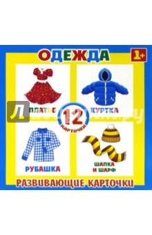 Развивающие карточки Одежда (12 штук) (37274-50)