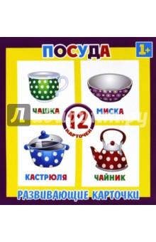 Развивающие карточки Посуда (12 штук) (37276-50)