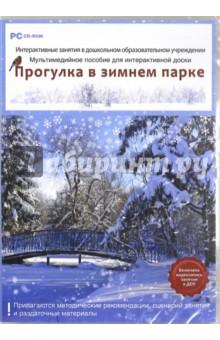 ДОУ. Прогулка в зимнем парке (DVD). ФГОС ДО