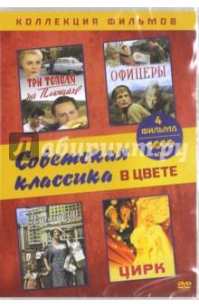 Коллекция фильмов. Советская классика в цвете (DVD)
