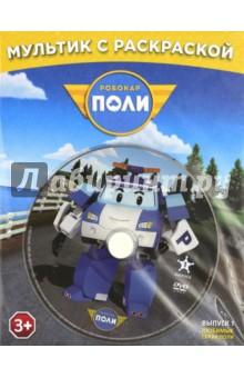 Робокар Поли. Любимые серии Поли + раскраска (DVD)