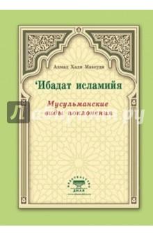 Мусульманские виды поклонения. Ибадат исламийяИслам<br>Автор этой книги - известный богослов и ученый, книга являлась учебным пособием в мусульманских учебных заведениях в дореволюционной России. В нем в четкой и доступной форме раскрываются такие темы, как вероубеждение, омовение, намаз, пост, закят (обязательная милостыня), хаджж (паломничество), повседневные ду а (мольбы).<br>