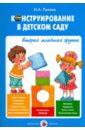 Конструирование в детском саду. 2 младшая группа. Учебно-методическое пособие к парцинальной ФГОС ДО