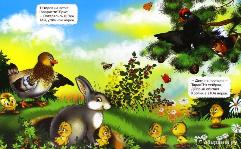 Иллюстрация 1 из 10 для Слоги с Д, Т - Людмила Громова | Лабиринт - книги. Источник: Лабиринт