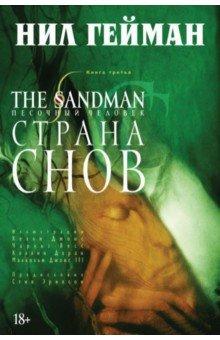 The Sandman. Песочный человек. Книга 3. Страна Снов, Гейман Нил