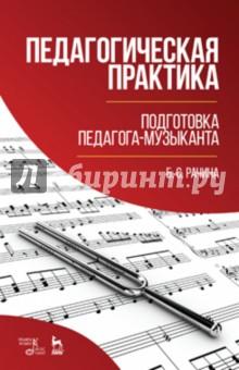 Педагогическая практика. Подготовка педагога-музыканта. Учебно-методическое пособие