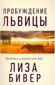 Пробуждение львицы