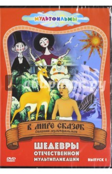 В мире сказок. Выпуск 1 (DVD)