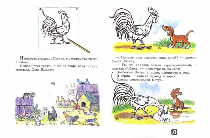 Иллюстрация 1 из 49 для Сказки и картинки - Владимир Сутеев | Лабиринт - книги. Источник: Лабиринт