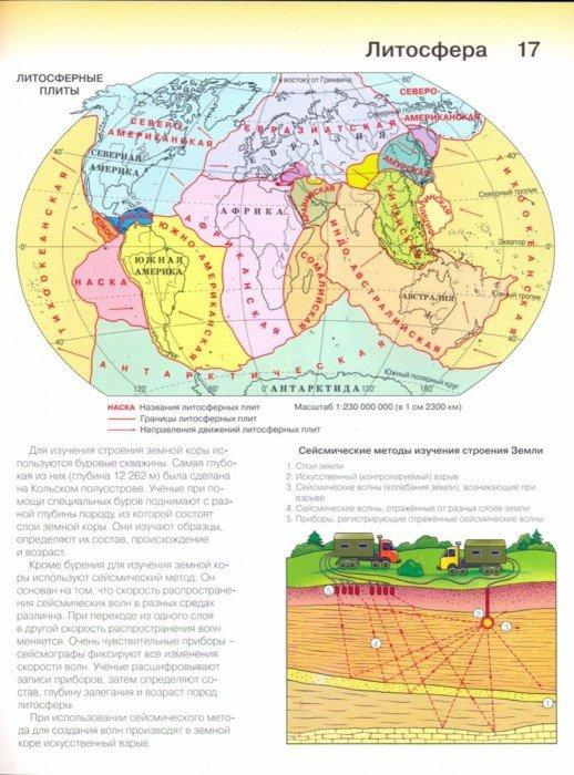 Иллюстрация 1 из 6 для География. Начальный курс географии. 5 класс. Атлас. ФГОС - Александр Летягин | Лабиринт - книги. Источник: Лабиринт