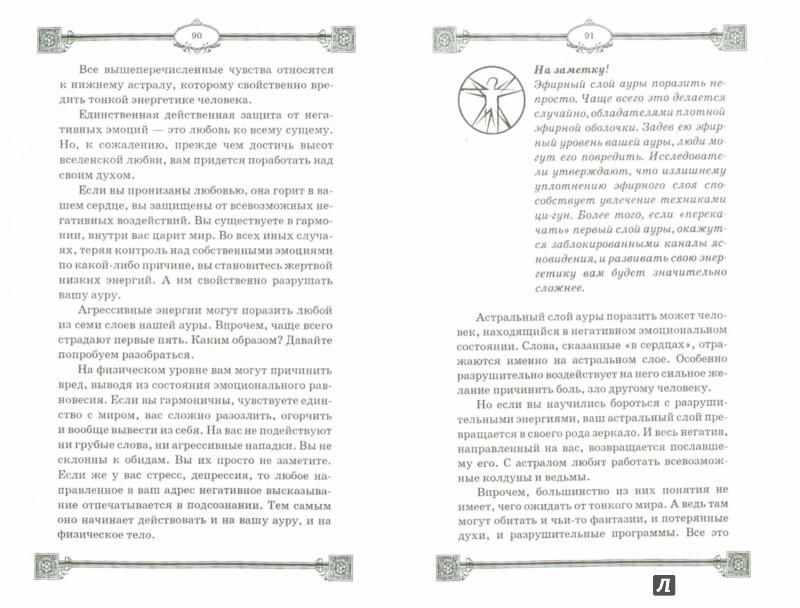 Иллюстрация 1 из 20 для Чтение, защита и лечение ауры. Практический курс - Ян Дикмар | Лабиринт - книги. Источник: Лабиринт