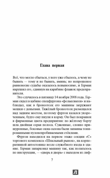 Иллюстрация 1 из 31 для Ненастье - Алексей Иванов | Лабиринт - книги. Источник: Лабиринт