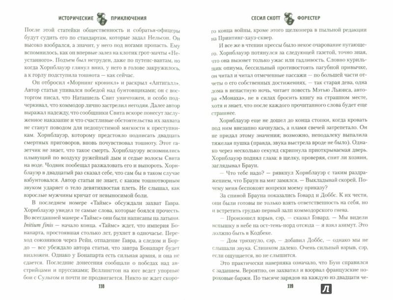 Иллюстрация 1 из 18 для Лорд Хорнблауэр - Сесил Форестер | Лабиринт - книги. Источник: Лабиринт