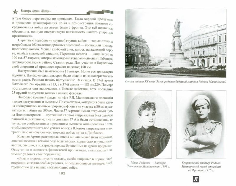 Иллюстрация 1 из 8 для Маршал Малиновский - Рудольф Баландин   Лабиринт - книги. Источник: Лабиринт