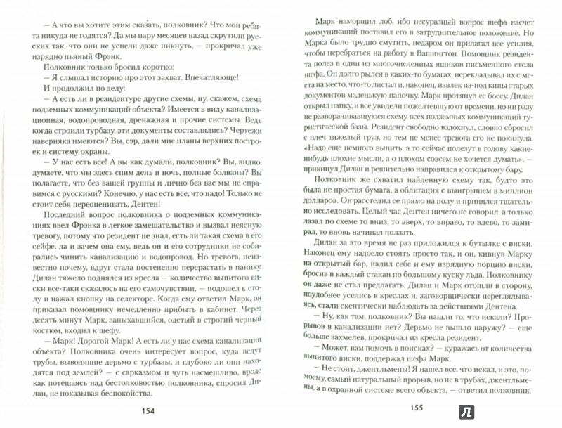 Иллюстрация 1 из 11 для Приказано уничтожить - Владимир Паутов | Лабиринт - книги. Источник: Лабиринт