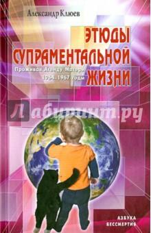 Этюды супрам.жизни. Проживая Агенду Матери 1964 - 1967 годы