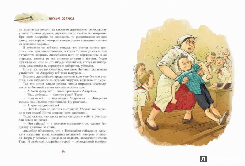 Иллюстрация 1 из 53 для Андрейка и лодырь Ромашка - Юрий Третьяков | Лабиринт - книги. Источник: Лабиринт